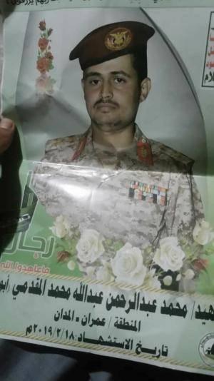 الإعلان عن مقتل &#34أخطر&#34 القيادات العسكرية الحوثية بعد تكتم شديد دام لأسابيع