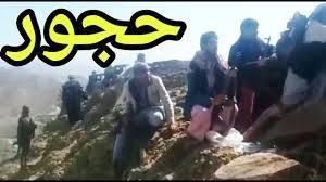 مصادر تكشف &#34وحشية ولصوصية&#34 الحوثيين وطريقتهم الجديدة في الانتقام من أبناء قبائل حجور