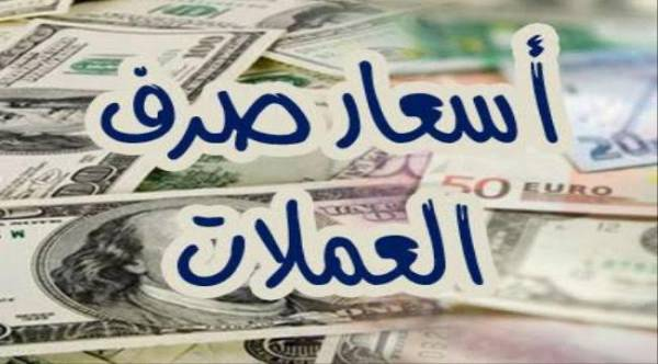 آخر تحديث لأسعار صرف الدولار والريال السعودي أمام الريال اليمني عصر اليوم الاثنين