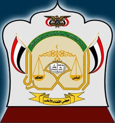 عقوبات أقرها مجلس القضاء الأعلى ضد من قبلوا بتعيينات مليشيا الحوثي - تعرف عليها