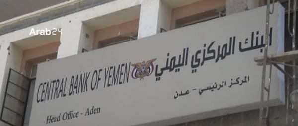 إعلان هام من البنك المركزي بشأن السحب من الوديعة السعودية وتحديد &#34أسعار الصرف&#34