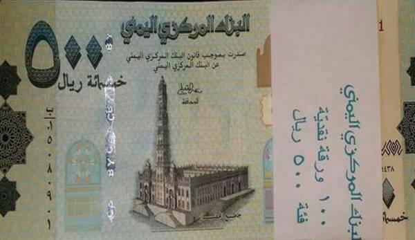 البنك المركزي بعدن يتسلم دفعة أوراق نقدية طبعت في روسيا