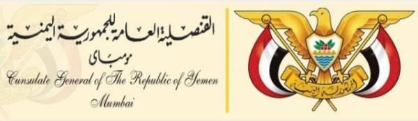 إعلان هام من السفارة اليمنية في الهند لكل اليمنيين