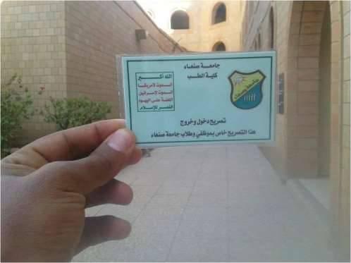 ميليشيات الحوثي تحول جامعة صنعاء إلى منصة طائفية