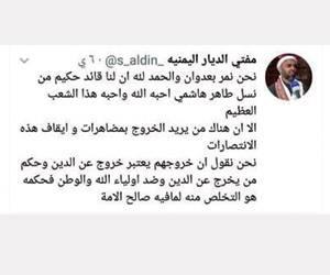 مفتي الحوثيين: كل من خالف عبدالملك الحوثي كافر يجب قتله