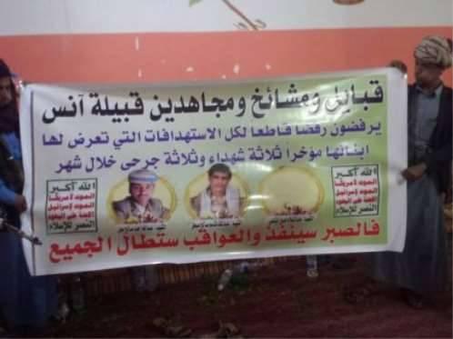 قبيلة آنس تهدد بالإنتقام من الحوثيين بعد اغتيالهم في صفوف الجماعة