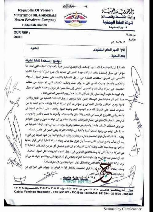 استقالة جماعية لموظفي شركة النفط بالحديدة رفضاً لافتعال ازمة مشتقات نفطية (وثيقة)