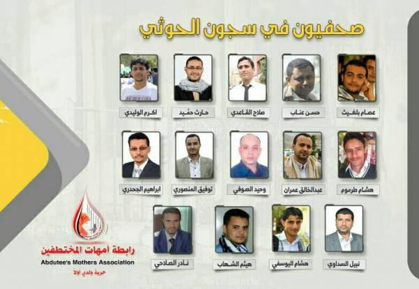 منظمة &#34صدى&#34 تدين تعذيب الحوثيين لصحفيين مختطفين بصنعاء..!