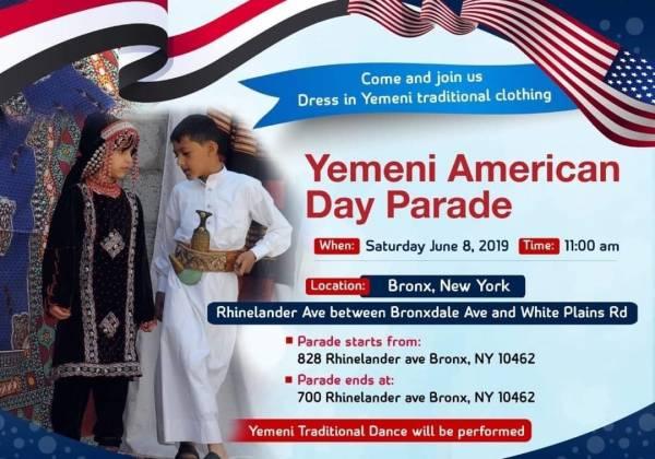 الجالية اليمنية بنيويورك تنظم مهرجاناً للتراث الشعبي في اطار برامجها وتزامناً مع عيد الفطر المبارك