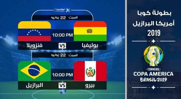تشيلي تتأهل إلى الدور المقبل من كوبا أمريكا.. والبرازيل اليوم في مواجهة بيرو من أجل حسم أمر التأهل وصدارة المجموعة الأولى