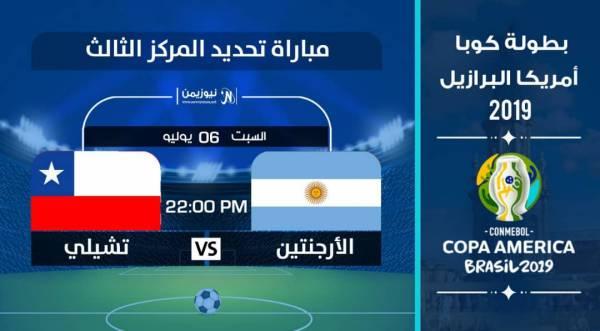 كوبا أمريكا: الأرجنتين في مواجهة تشيلي في مباراة تحديد المركز الثالث