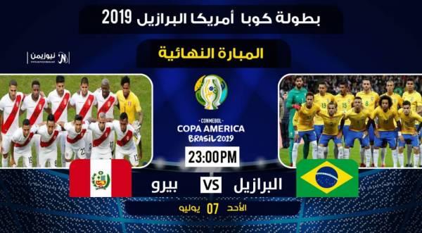 كوبا أمريكا: الأرجنتين تحصد المركز الثالث.. واليوم البرازيل تواجه بيرو في المباراة النهائية