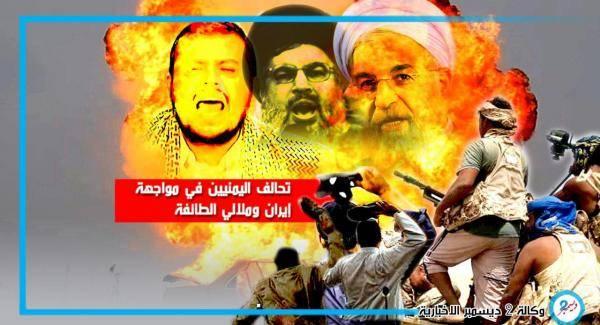تحالف اليمنيين في مواجهة إيران وملالي الطائفة...!