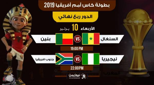 أمم إفريقيا.. السنغال ونيجيريا في مواجهة بنين وجنوب أفريقيا من أجل التأهل الى المربع الذهبي