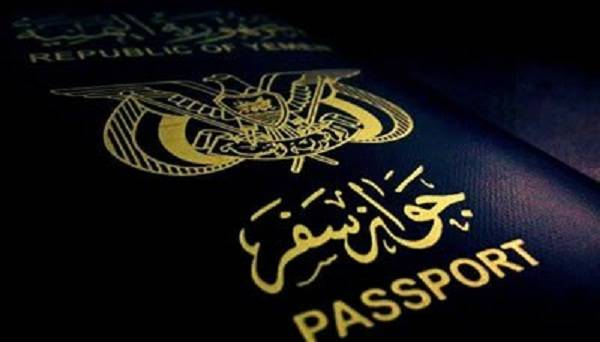 الحكومة تحذر من التبعات الخطيرة لقرار مليشيا الحوثي مصادرة جوازات السفر الشرعية ومنع المواطنين من السفر..!