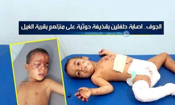 الجوف.. اصابة طفلين بمقذوف اطلقته مليشيا الحوثي على قرية الغيل