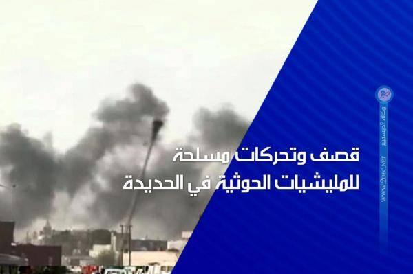 قصف وتحركات مسلحة مكثفة للمليشيات الحوثية في الحديدة