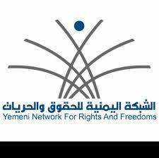 تقرير حقوقي للشبكة اليمنية: المليشيات الحوثية أرتكبت  1039 انتهاك خلال أسبوع - من 6سبتمبر إلى 13 سبتمبر 2019م