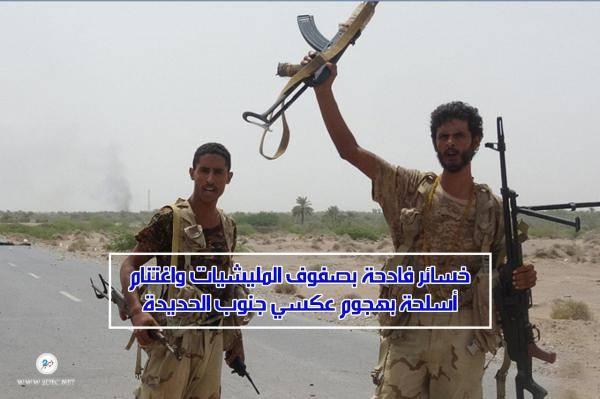 خسائر فادحة بصفوف المليشيات الحوثية واغتنام أسلحة بهجوم عكسي جنوب الحديدة