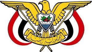 """الرئيس هادي يصدر قراراً جمهورياً بتعيين """"بن بريك"""" وزيراً للمالية..! – (نص القرار)"""