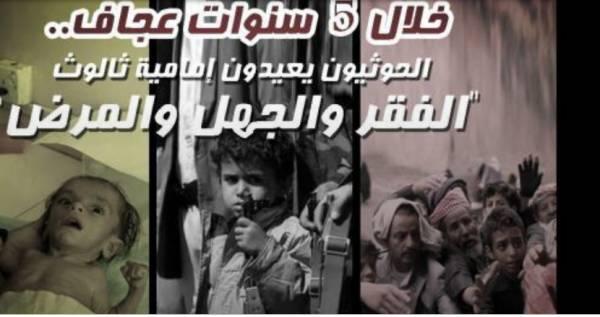 """خمس سنوات عجاف.. الحوثيون يعيدون إمامية ثالوث """"الفقر والجهل والمرض""""..!؟ - (جرافيك)"""