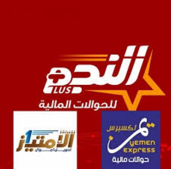 إعلان هام لشبكة النجم للحوالات المالية في اليمن