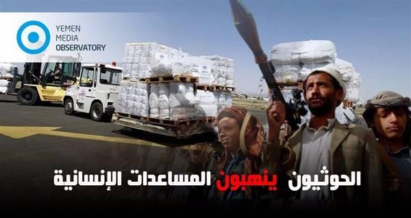 مصادر حكومية تكشف عن خطة شاملة لوقف نهب مليشيا الحوثي للمعونات في مناطق سيطرتها