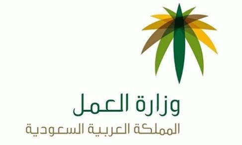 إلى المغتربين اليمنيين في المملكة.. وزارة العمل السعودية تبدأ تطبيق هذا القرار..!؟ - (تفاصيل)