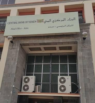 إعلان جديد للبنك المركزي اليمني بعدن!