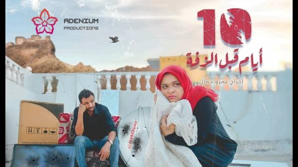 """ أيام قبل الزفة"""" يحوز على اعجاب الجماهير بمهرجان الدار البيضاء للفيلم العربي"""