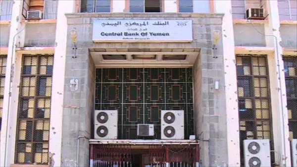 التوقيع على نقل مصرحات رواتب تعز من البنك المركزي بعدن إلى فرع البنك بتعز