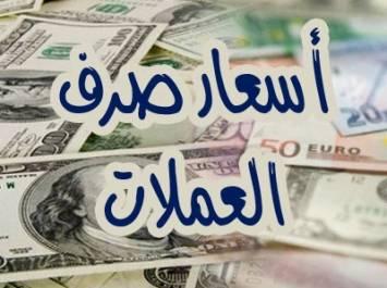 أسعار صرف العملات الأجنبية مقابل الريال اليمني لهذا اليوم
