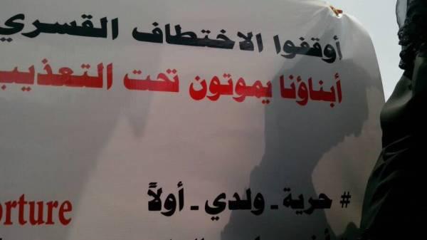 ناشطون يطالبون المجتمع الدولي بالضغط على مليشيا الحوثي لاطلاق سراح المختطفين