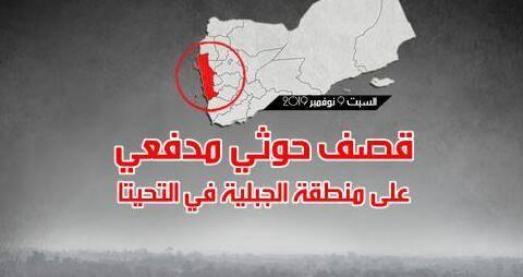 الحديدة.. قصف حوثي مدفعي على منطقة الجبلية في التحيتا
