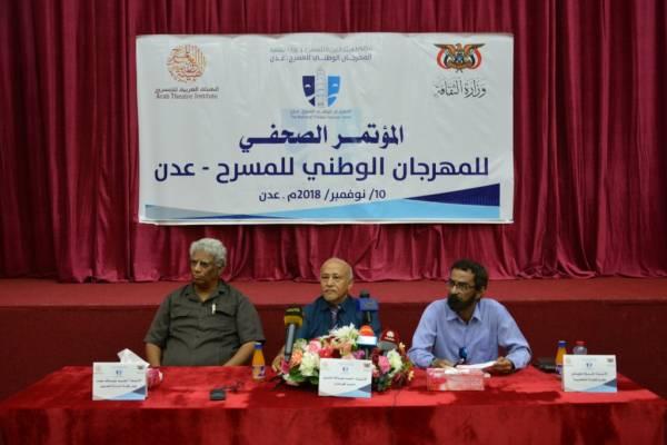 عدن تحتضن المهرجان الوطني للمسرح في ديسمبر القادم