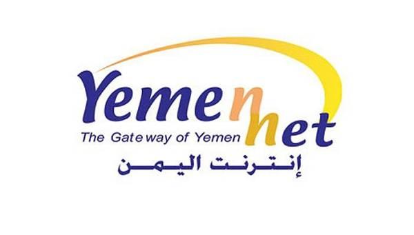 المليشيات الحوثية تقطع الانترنت بالكامل عن مدينة الحديدة