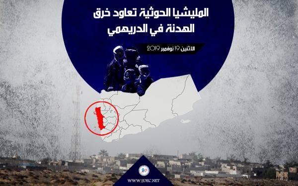 مليشيات الحوثي تعاود خرق الهدنة وتستهدف الدريهمي