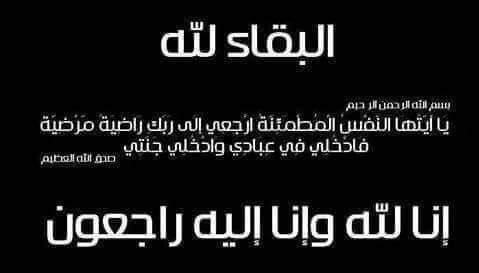 نقابة الصحفيين  تعزي في وفاة الإعلامية الشابة &#34سناء كمال&#34
