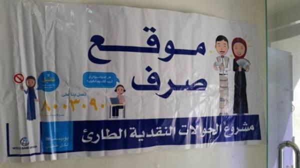 منظمة اليونيسيف تعلن بدء صرف الحوالات النقدية الطارئة لهذه الفئة في اليمن
