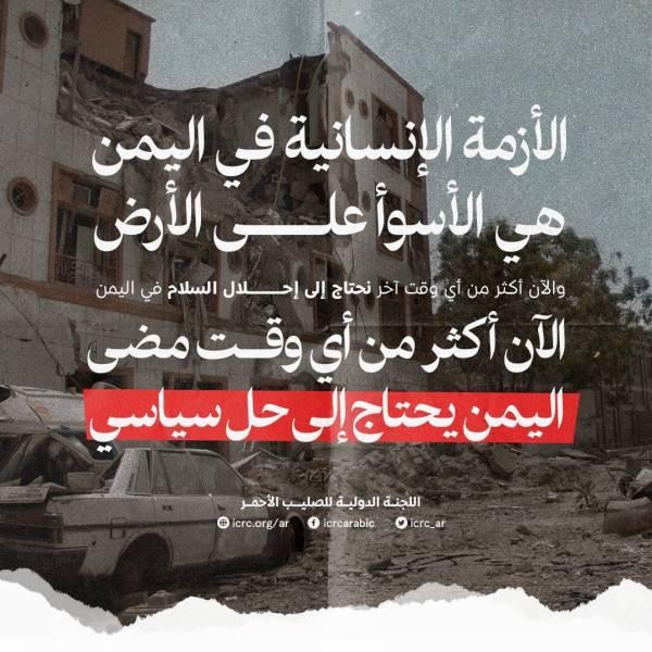الصليب الأحمر الدولي:  ما يحتاجه اليمن حقاً هو حل سياسي فعال وعاجل