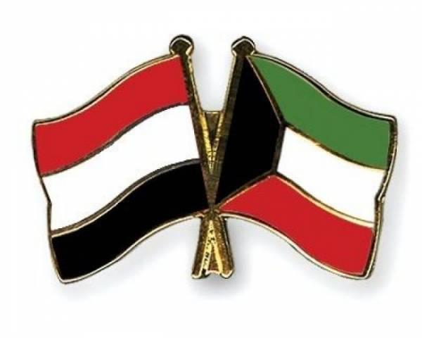 طلب يمني من الكويت باعفاءه من المديونية
