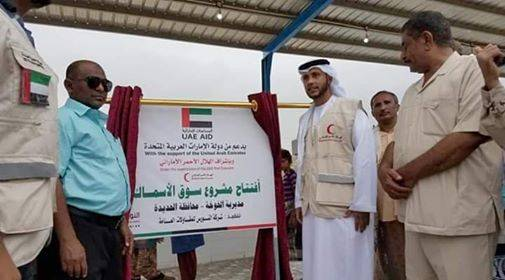 بدعم من الهلال الإماراتي.. افتتاح سوق للأسماك بمديرية الخوخة