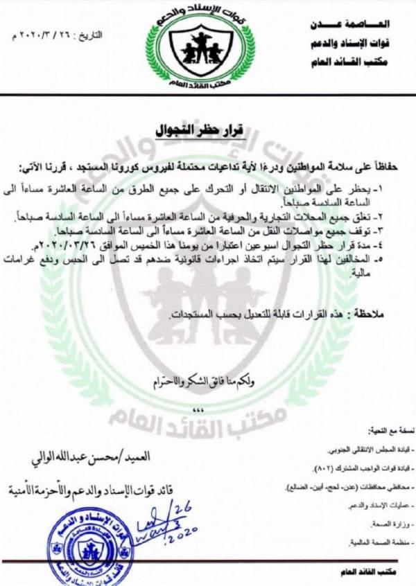 إقرار حظر التجوال في العاصمة عدن ابتداءً من اليوم - تفاصيل