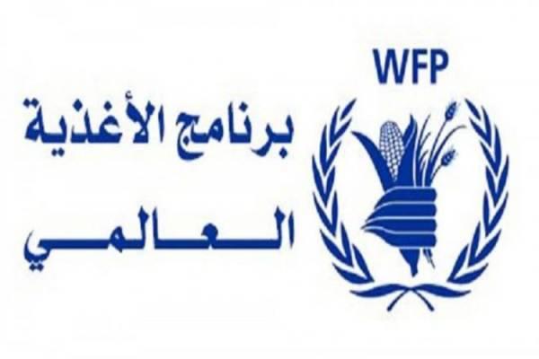 برنامج الغذاء العالمي يقدم مساعدات  لـ 1064 مواطناً بموزع