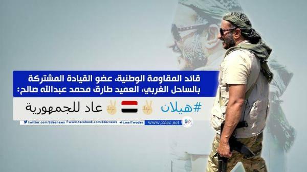 قائد المقاومة الوطنية مشيداً بتحرير جبل هيلان الاستراتيجي بمأرب: عاد إلى حضن الجمهورية
