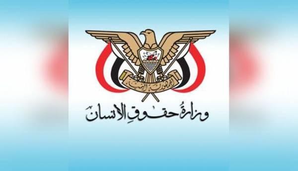 وزارة حقوق الانسان تستنكر قرار ميليشيا الحوثي اعدام 4 صحفيين مختظفيين