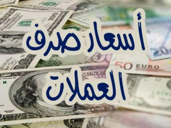 أسعار صرف العملات الأجنبية مقابل الريال اليمني ليوم الأربعاء 15/5/2019