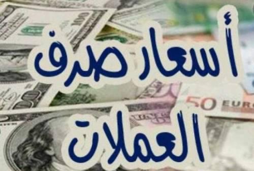 """""""ارتفاع"""" مفاجئ لسعر الريال مقابل الدولار والريال السعودي - أسعار الصرف اليوم الأربعاء 19-6-2019"""