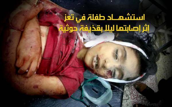 تعز.. استشهاد طفلة أخرى إثر إصابتها ليلا بقذيفة حوثية