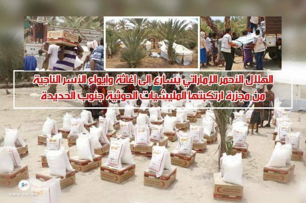 بالفيديو.. هلال الامارات يسارع باغاثة وإيواء الأسر الناجية من مجزرة حوثية جنوب الحديدة